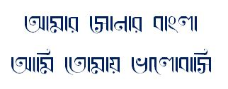 Ekushey-Bangla